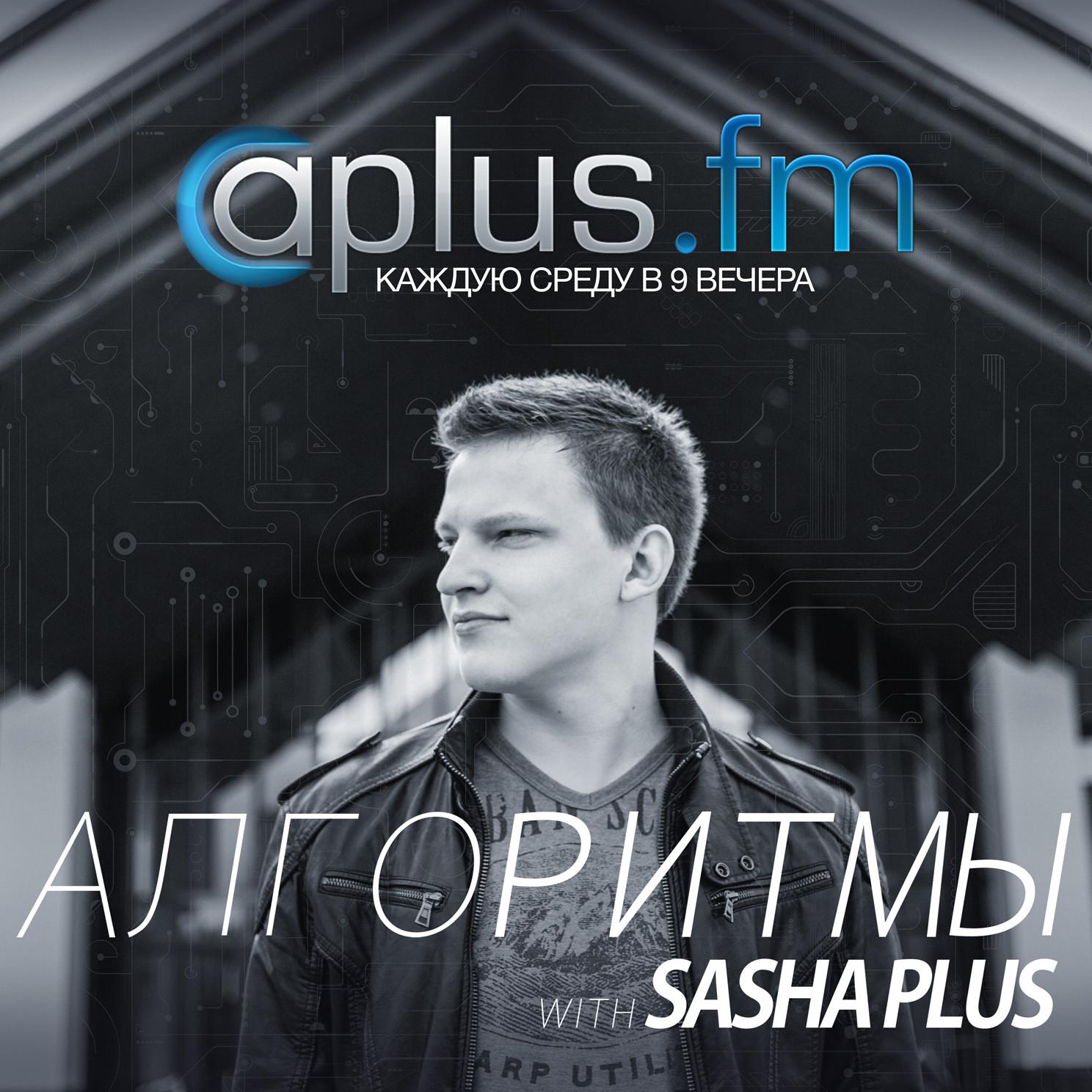 Sasha Plus