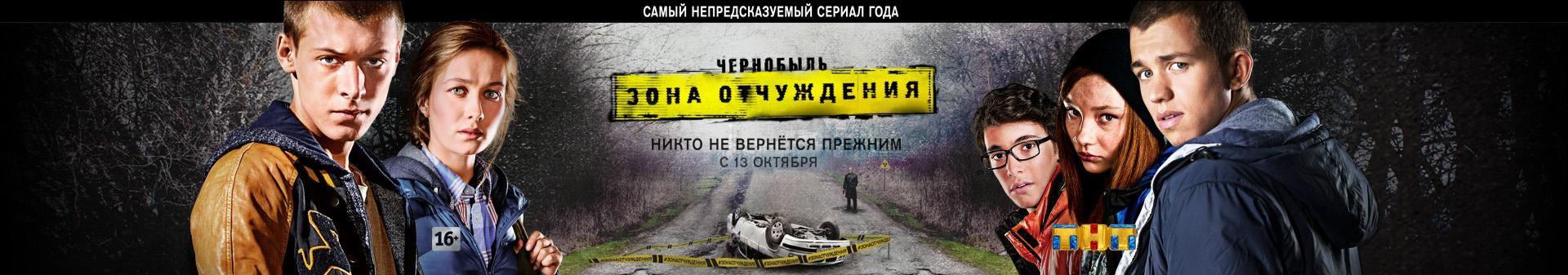 смотреть онлайн 1 сезон чернобыль зона отчуждения