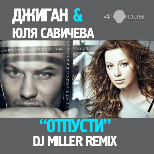 Джиган & Юля Савичева - Отпусти (DJ Miller Remix)