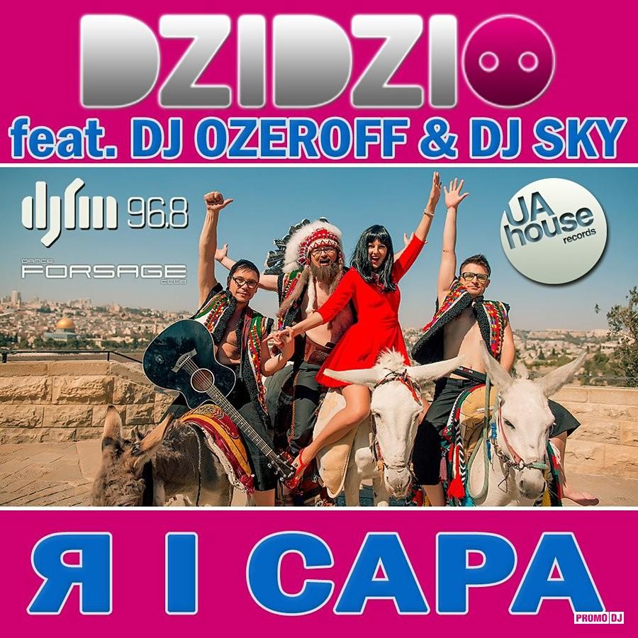 Dzidzio все песни скачать одним файлом