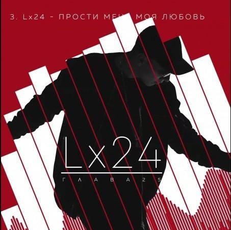 ГЛАВА 25 АЛЬБОМ LX24 СКАЧАТЬ БЕСПЛАТНО