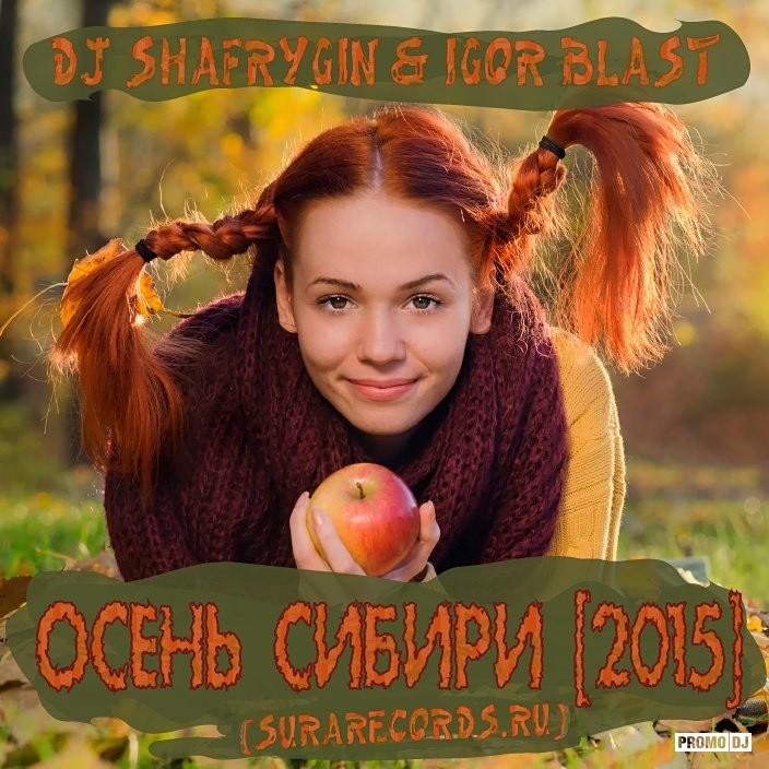 DJ SHAFRYGIN & IGOR BLAST - ОСЕНЬ СИБИРИ [2015]