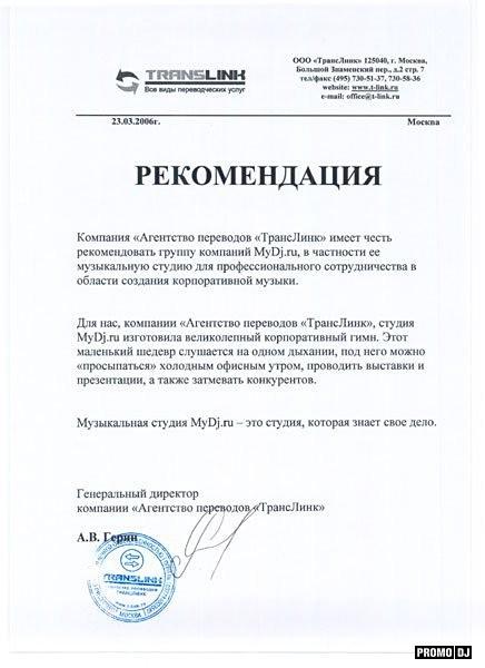 DJ Booking Agency MyDj ru   DJ Букинг-агентство № 1 в России – MyDj ru