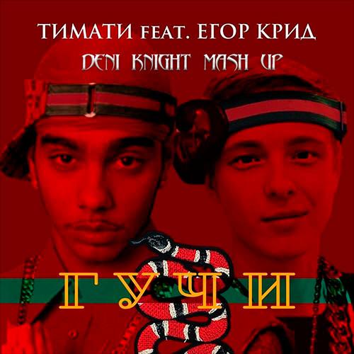 Егор Крид x Mike Temoff x Tarantino   Dyxanin - Гучи (Deni Knight Mash Up) c22eaeaa4eaca
