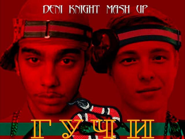 Егор Крид x Mike Temoff x Tarantino   Dyxanin - Гучи (Deni Knight Mash Up)  – Deni Knight 0fc5edef5734e