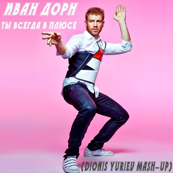 Иван дорн школьное окно скачать бесплатно mp3