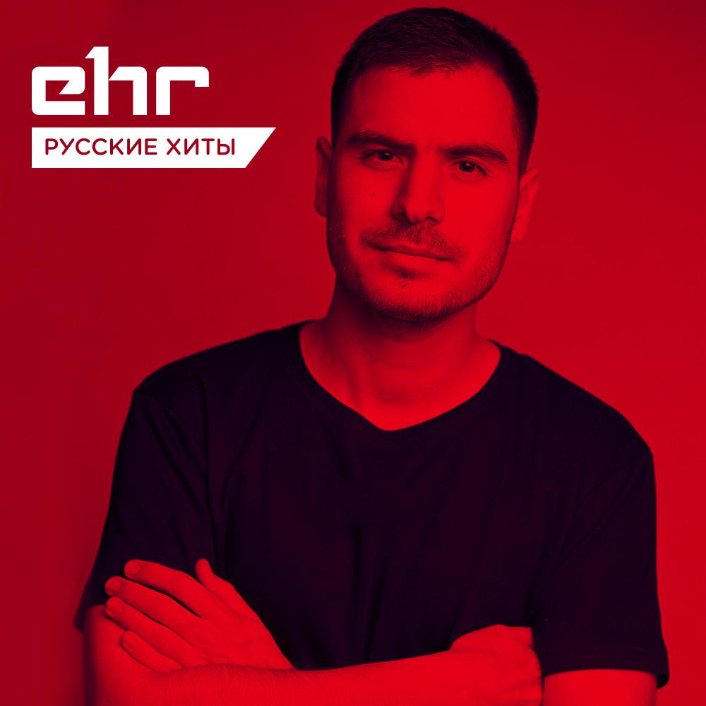 Топ 20 Русского Танцпола @ EHR Русские Хиты (08.05.2020) #159