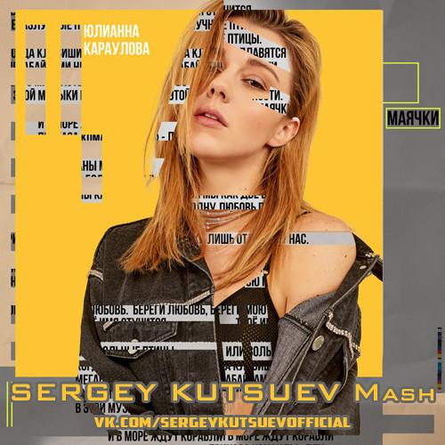 Юлианна Караулова vs. Mike Prado - Маячки (Sergey Kutsuev Mash) 8b0dbbc45f721
