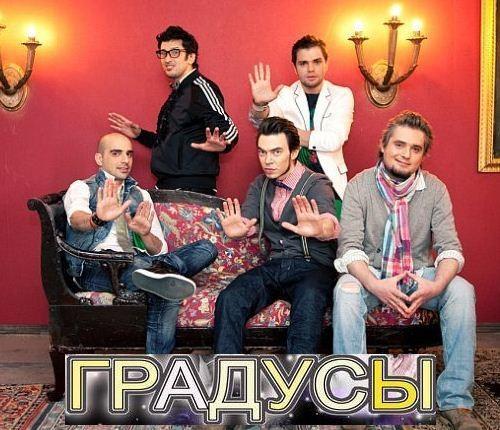 gradusi-golaya-dj