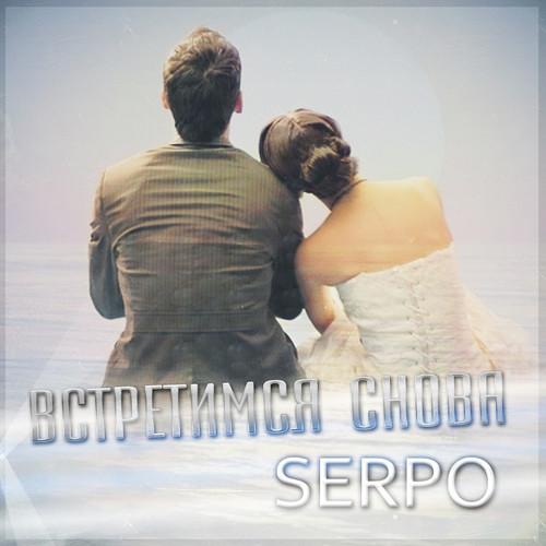 Serbo ты мое скачать песню