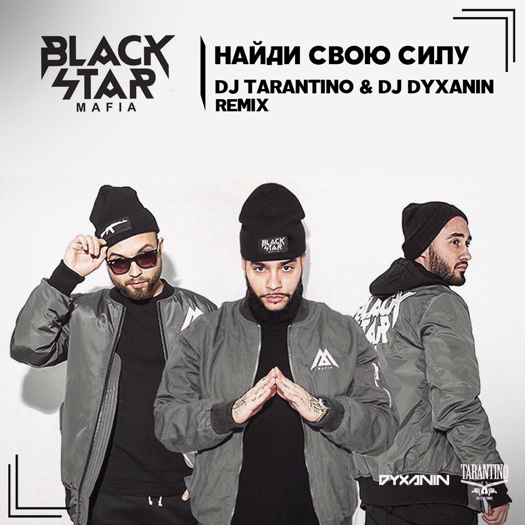 Мот, L'One, Тимати - Найди свою силу ( DJ TARANTINO & DJ DYXANIN Remix )