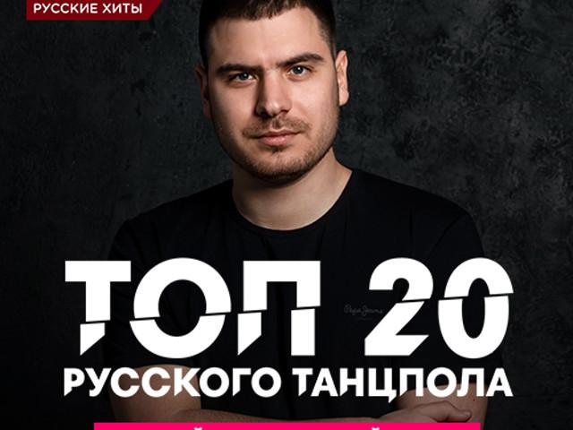 Лучшие русские транс хиты