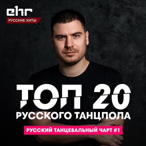 Топ 20 Русского Танцпола @ EHR Русские Хиты (24.01.2020) #146