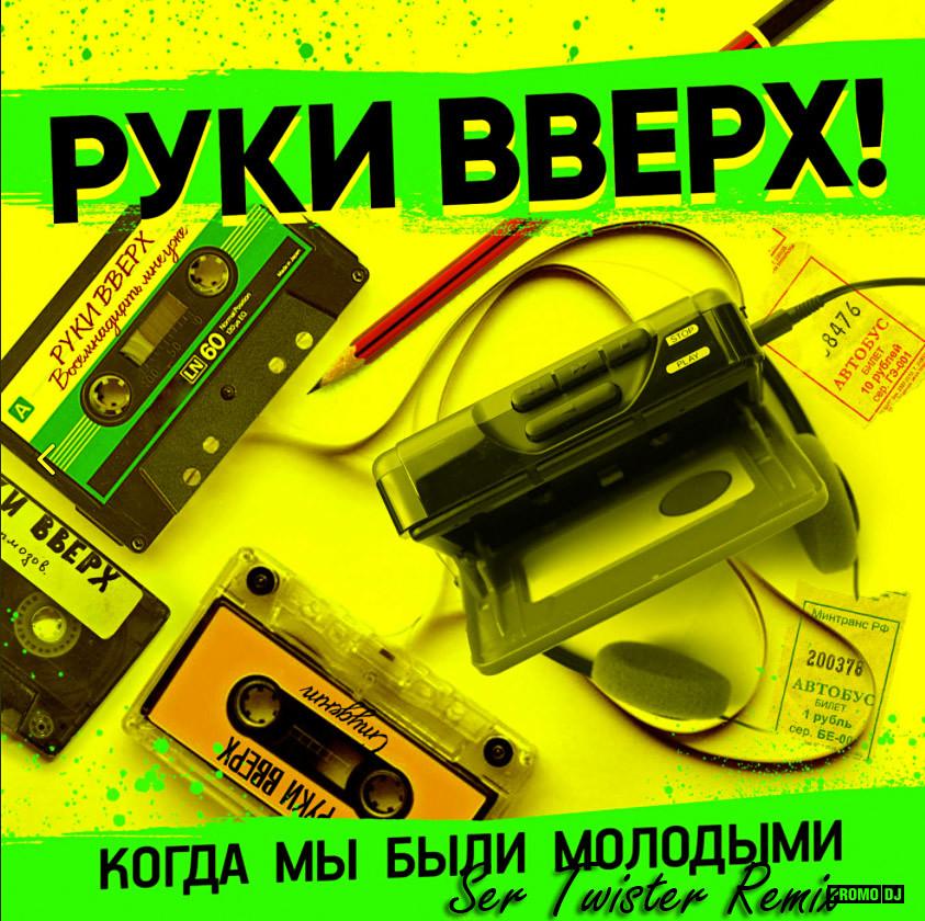 ремикс на твистер