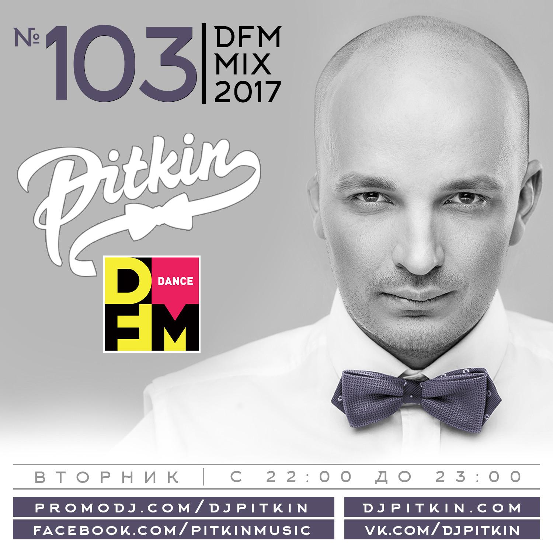 Dfm mix скачать бесплатно mp3