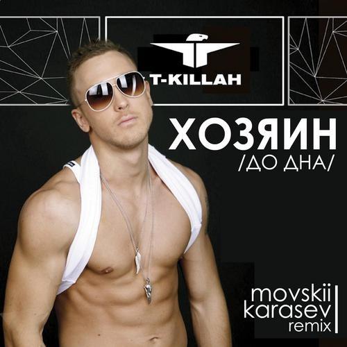 T-killah - до дна