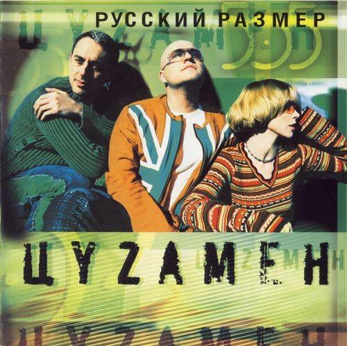 Скачать музыку русских исполнителей 2015 торрент