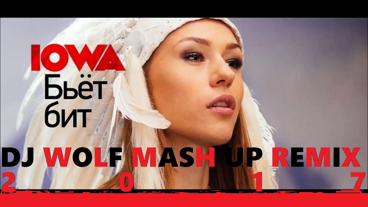 Простая песня iowa скачать бесплатно mp3