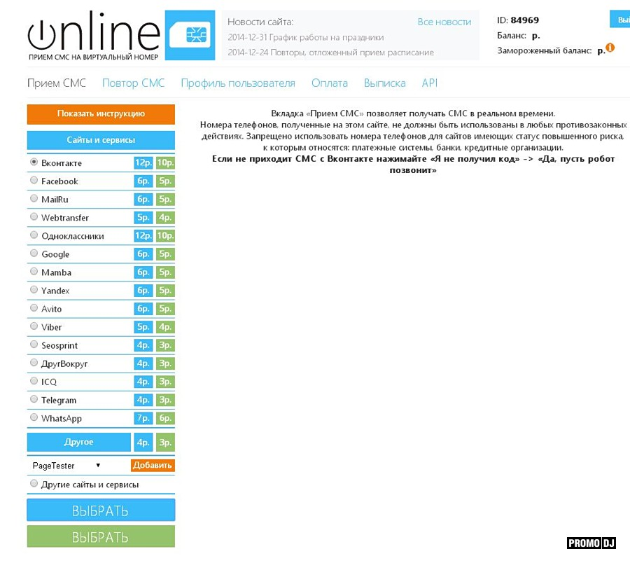 Сервис приема смс на виртуальные номера украины