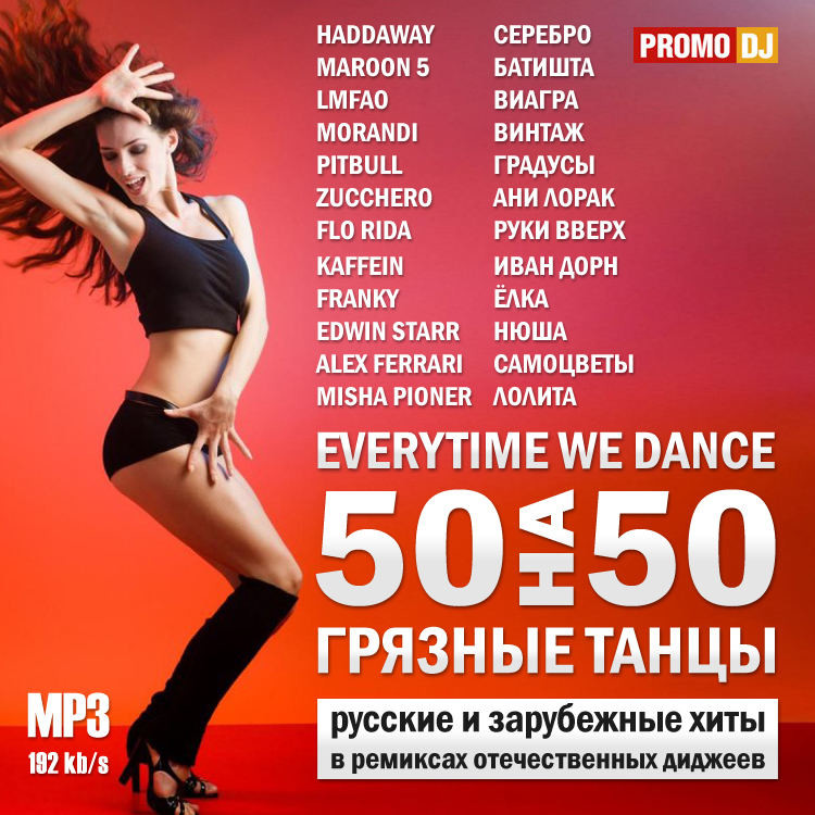 скачать новинки танцевальной музыки зарубежной