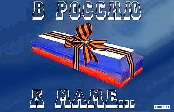 Вчера в зоне АТО были убиты 6 российских военных, еще 12 - ранены, - ГУР Минобороны - Цензор.НЕТ 709