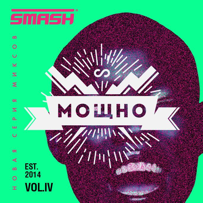 SMASH - МОЩНО VOL 4