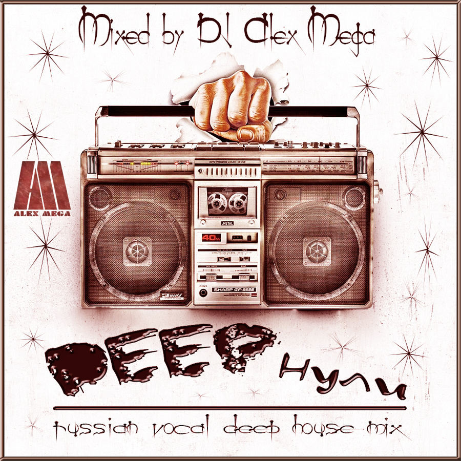 Dj alex mega deep russian vocal deep house mix for Deep house 2000