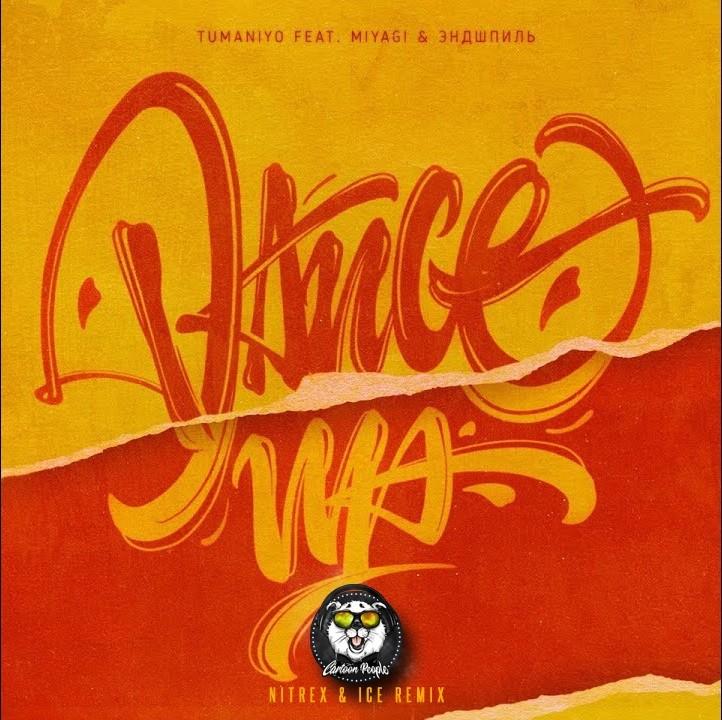 TumaniYO feat  Miyagi & Эндшпиль - Dance Up (NITREX & ICE