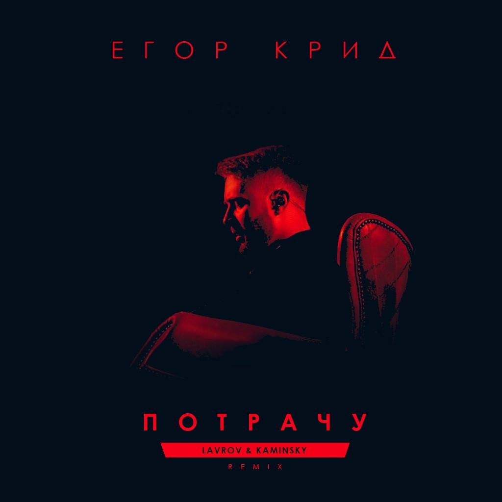 Егор крид что они знают альбом  jo h fast life mp3.