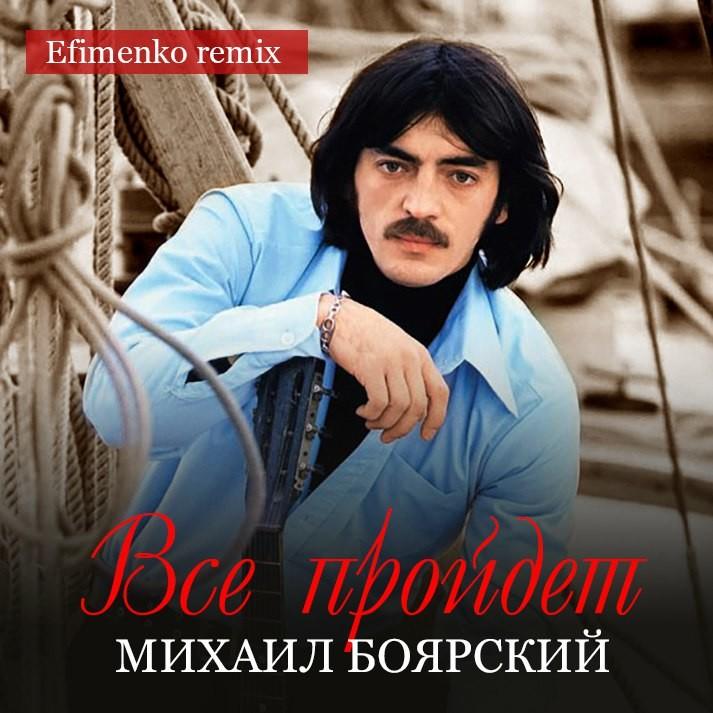Боярский, все пройдет, аккорды для песни, как играть на гитаре, каверmp3 - free download song м боярский