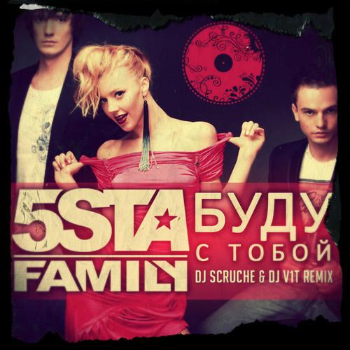 Все песни рингтон 5sta family , буду с тобой solovey.