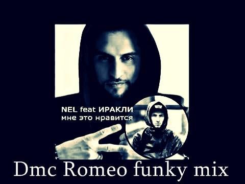 Иракли & Nel - Мне это нравится ( Dmc Romeo funky mix ) – Dj Romeo