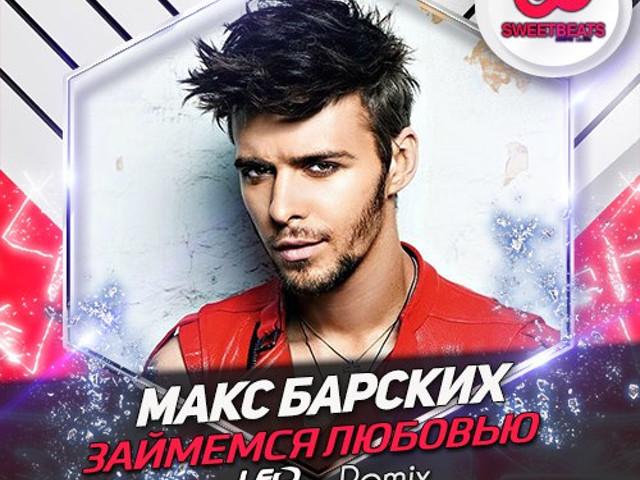 Скачать музыку макс барских dance rus