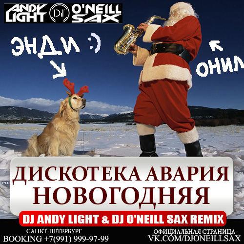 Дискотека авария новый год remix