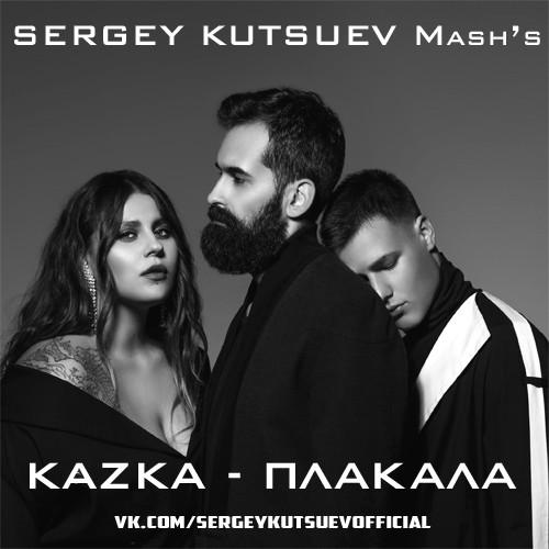 Kazka vs. Alexx Slam - Плакала (Sergey Kutsuev Mash) e5a0a341810e1