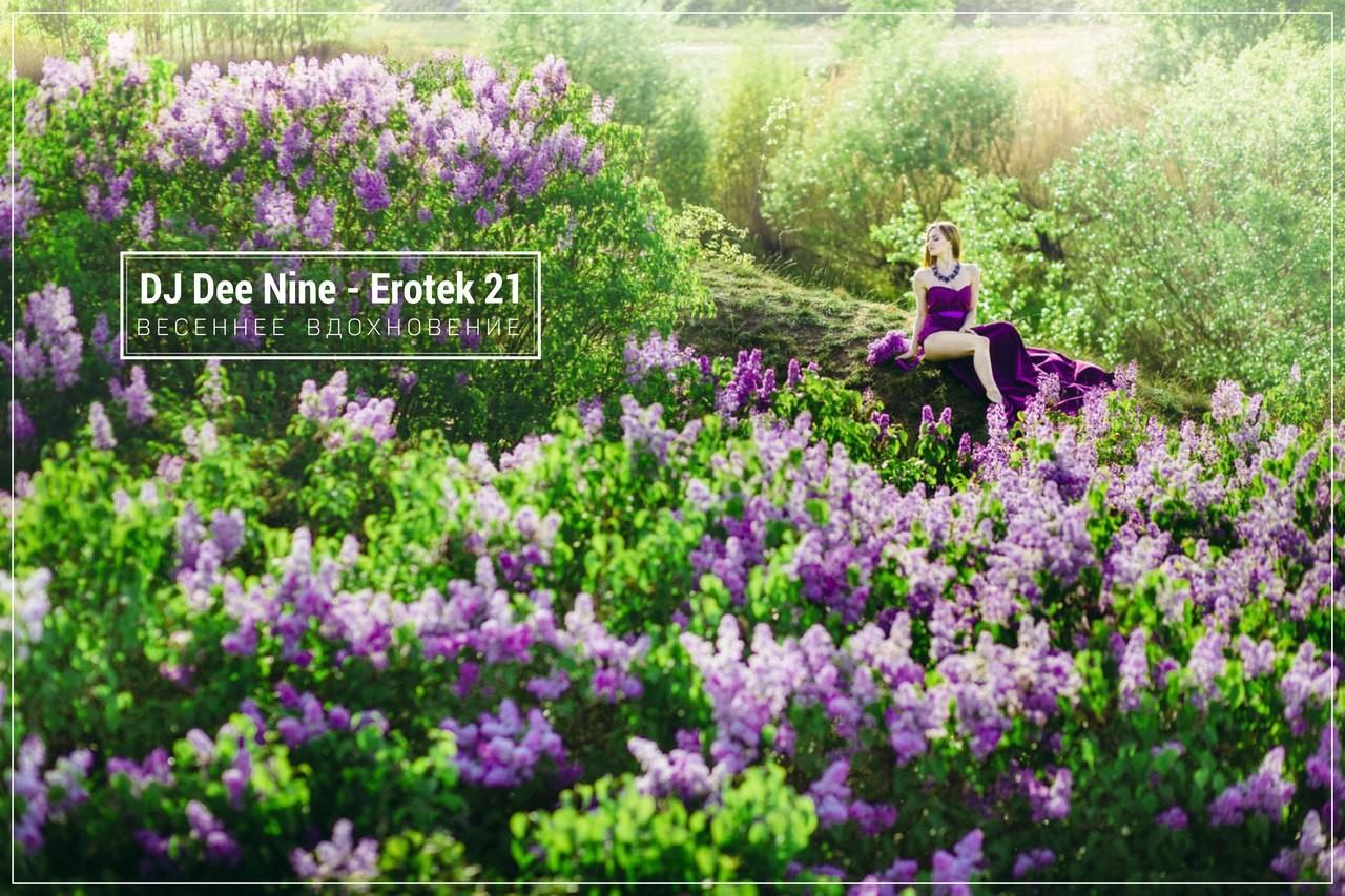 Смотреть erotek dimensions 3d 5 фотография