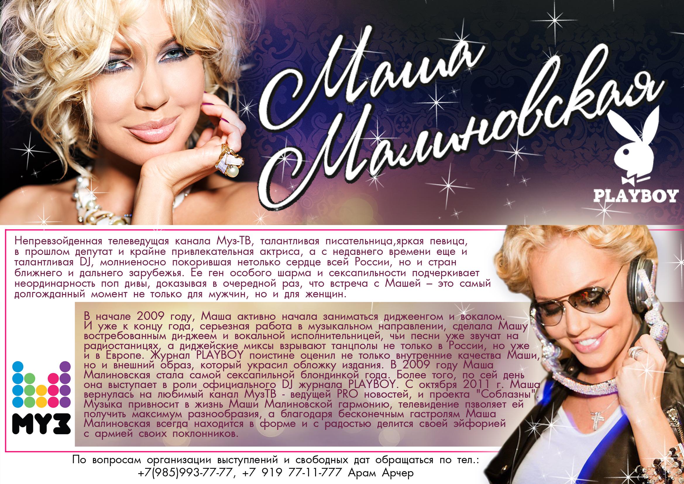 Hot Masha Malinovskaya naked (66 photo), Pussy, Paparazzi, Selfie, swimsuit 2017