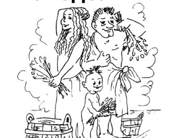 Картинки карандашом в баню