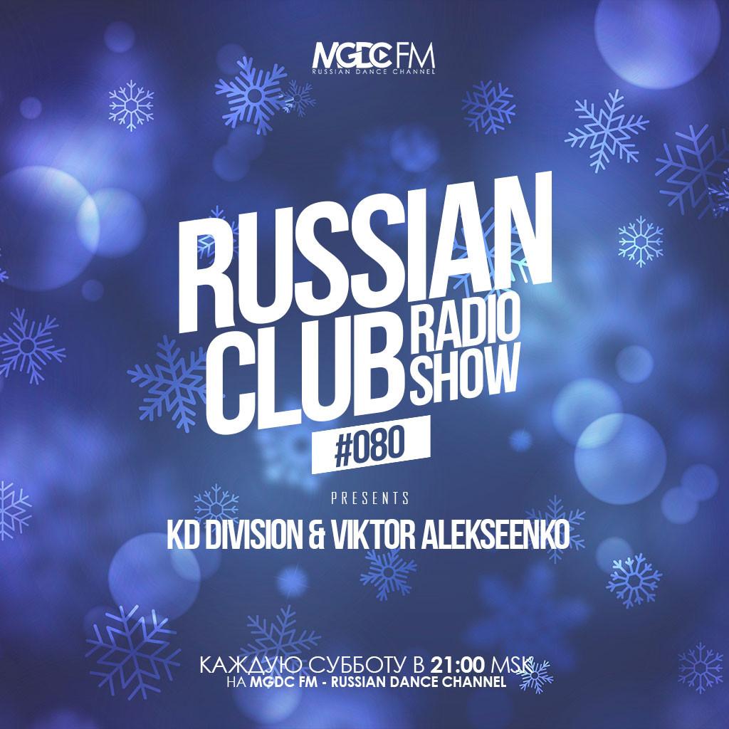 KD Division & Viktor Alekseenko - Russian Club (Итоги 2019 - Часть 2) #80