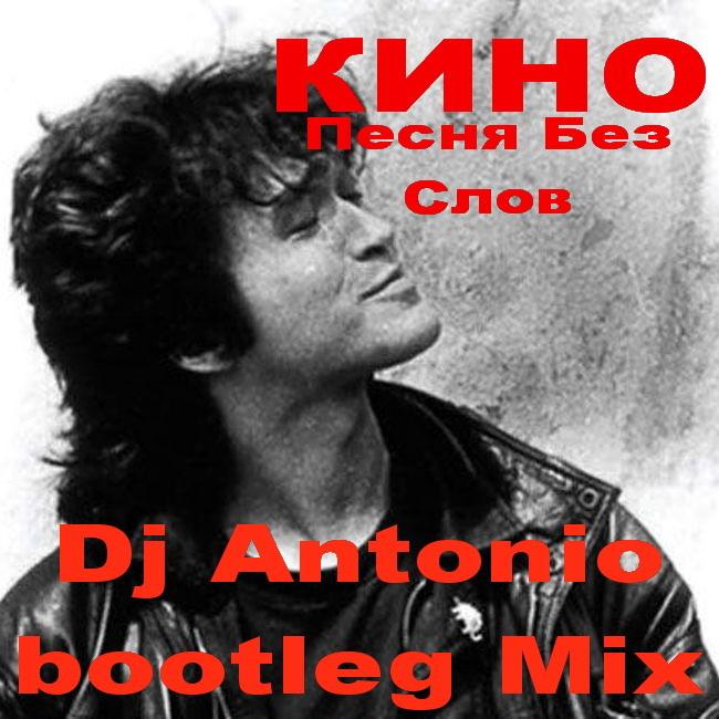 Кино - Песня Без Слов (Dj Antonio Bootleg Mix)