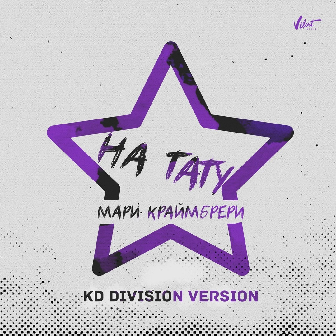 Russia Ton Wada Mp3 Download: На тату (KD Division Version) Extended