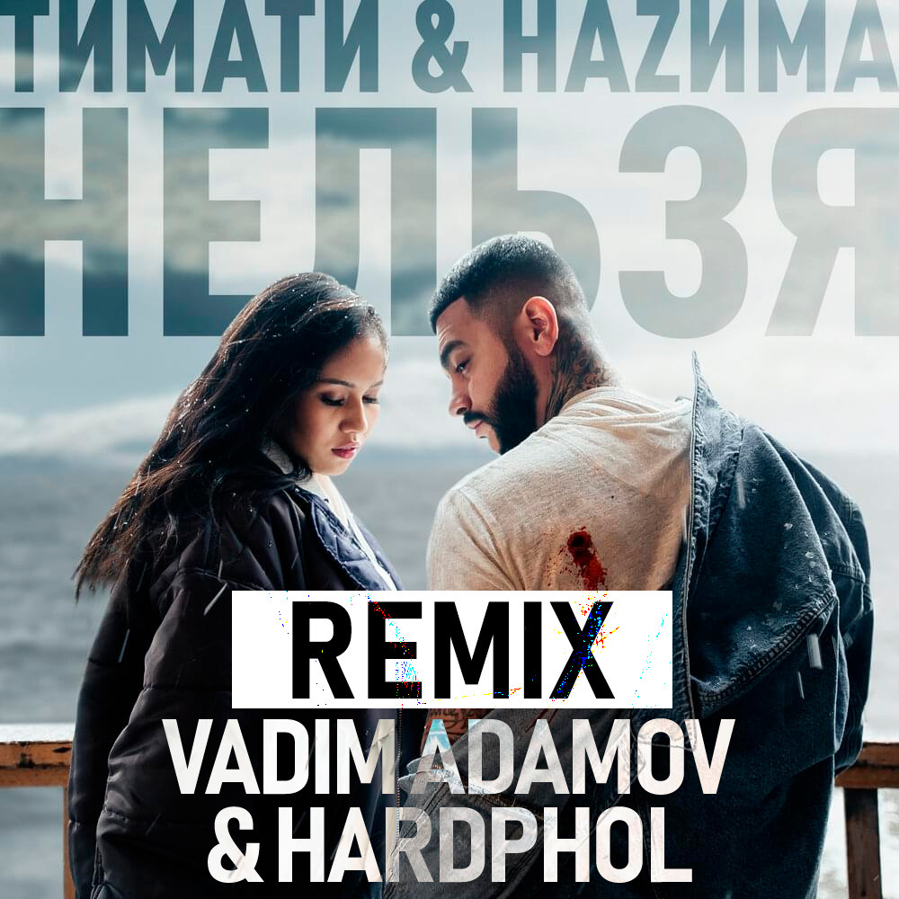 The Black Eyed Peas J Balvin: Нельзя (Vadim Adamov & Hardphol Remix