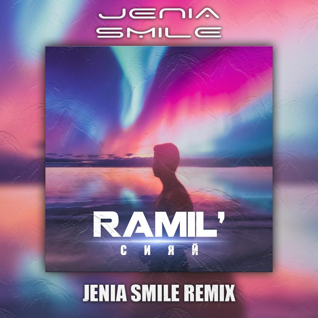 Ramil - Сияй (Jenia Smile Remix)