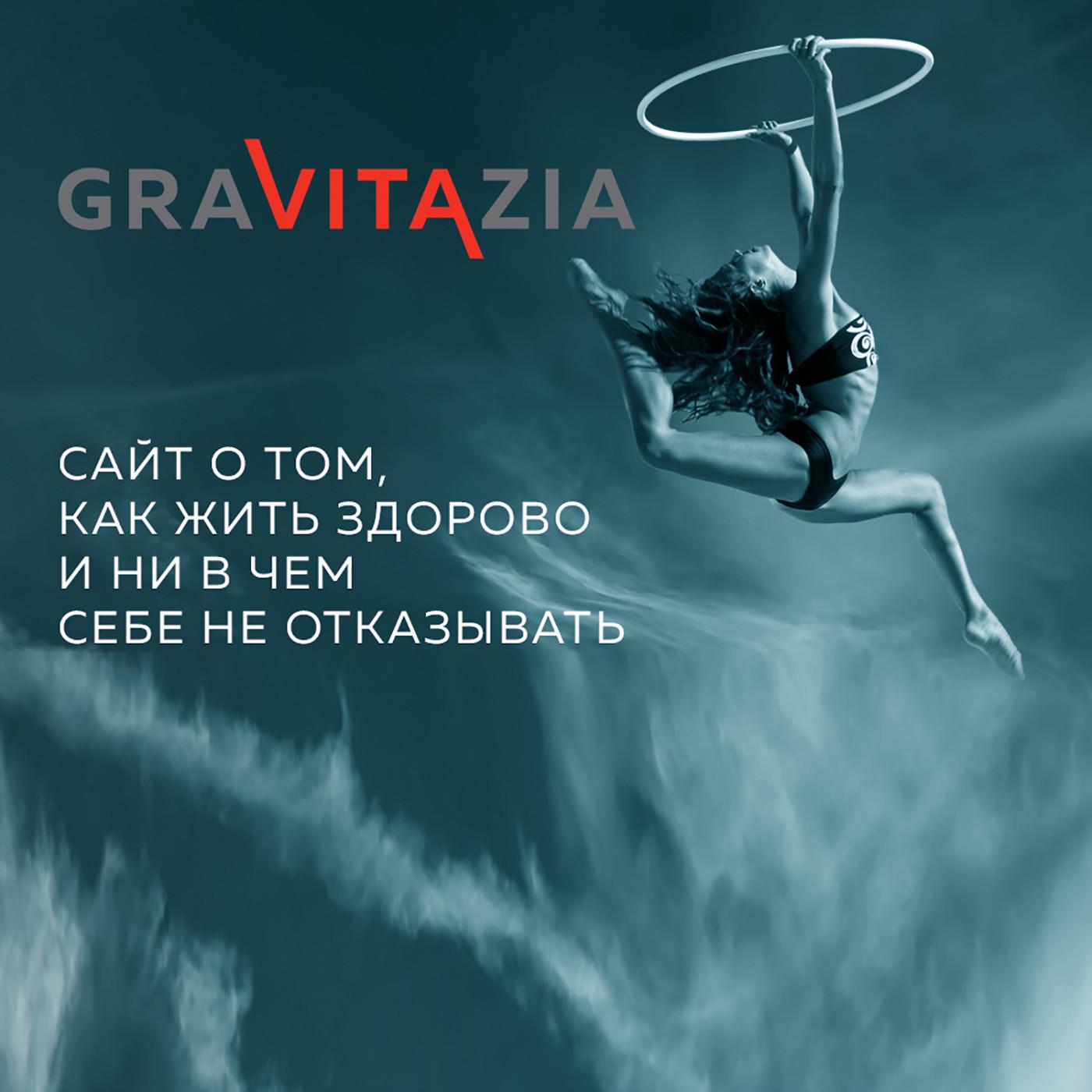 Gravitazia