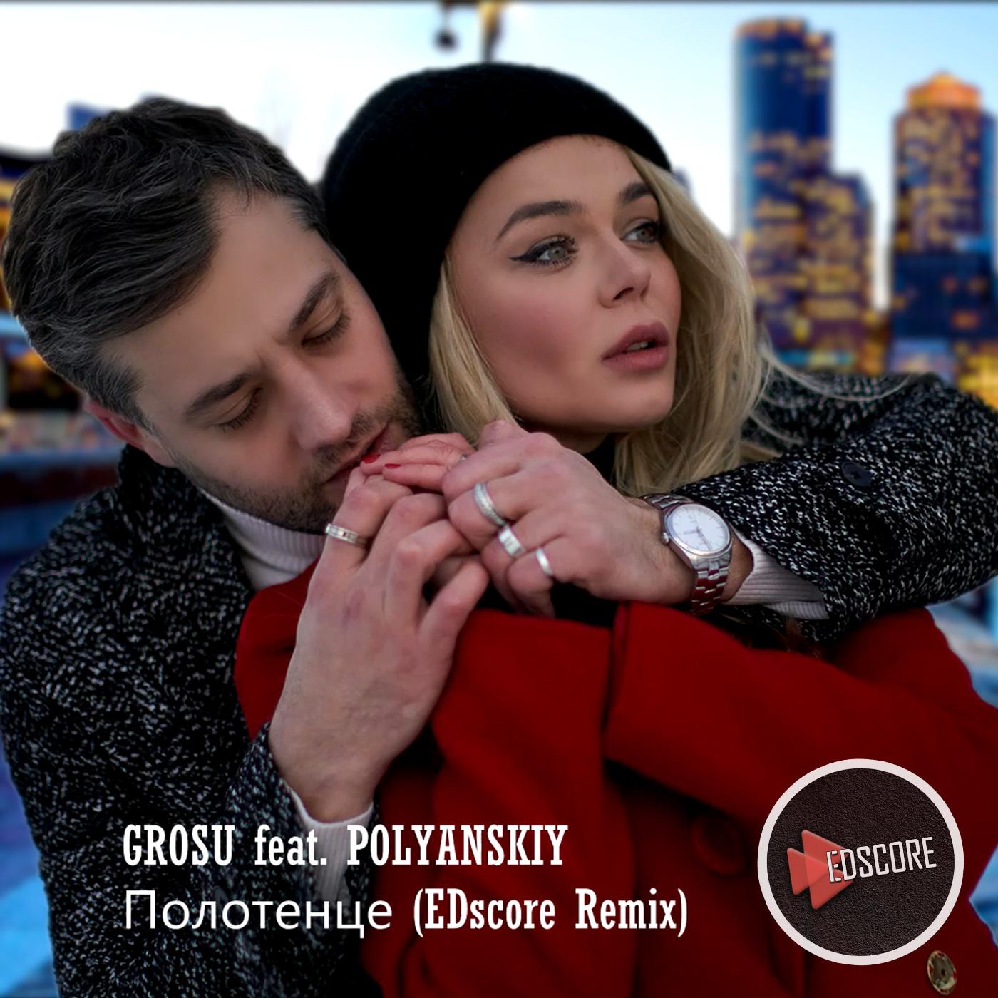 GROSU feat. POLYANSKIY — Полотенце (EDscore Remix)