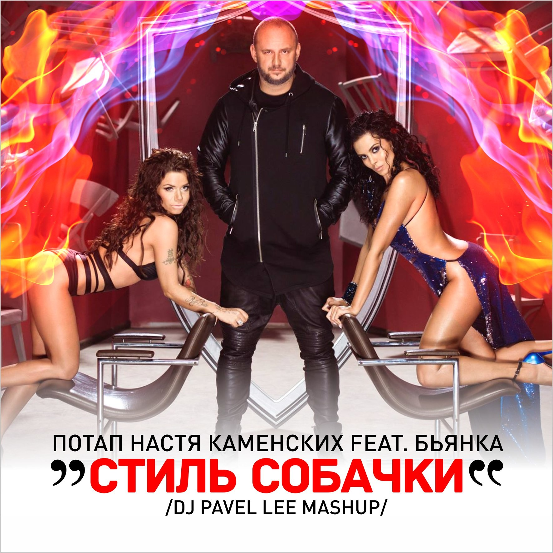 Taki Taki Dj Snake Remix Song Download: Потап Настя Каменских Feat. Бьянка