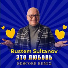 Рустэм Султанов - Это любовь (EDscore Remix)