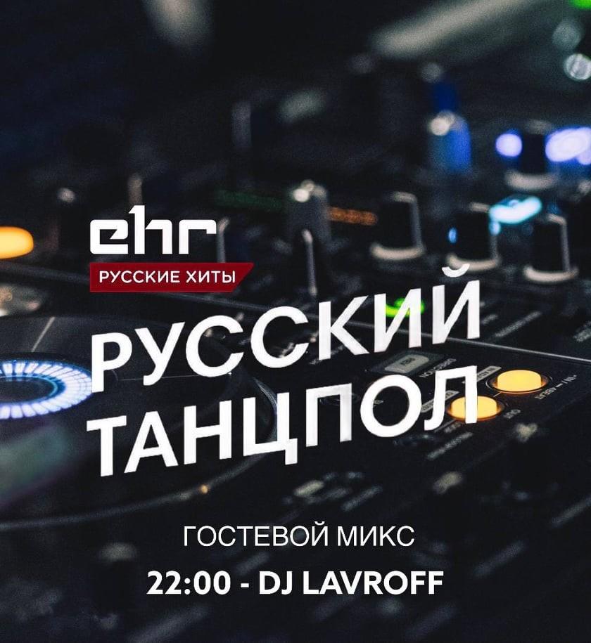 DJ Lavroff (Резидент Русского Танцпола) #12