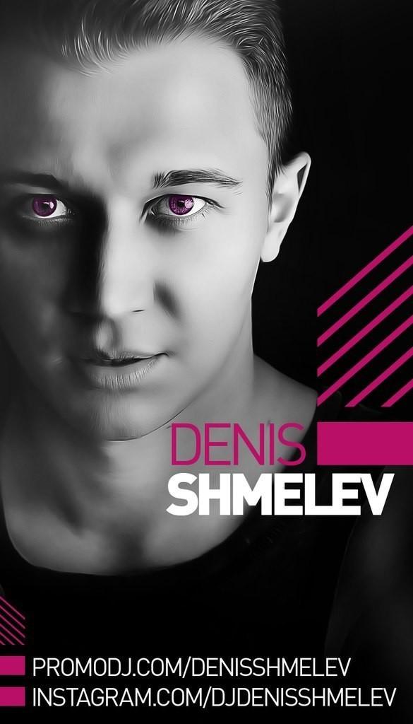 DJ DENIS SHMELEV