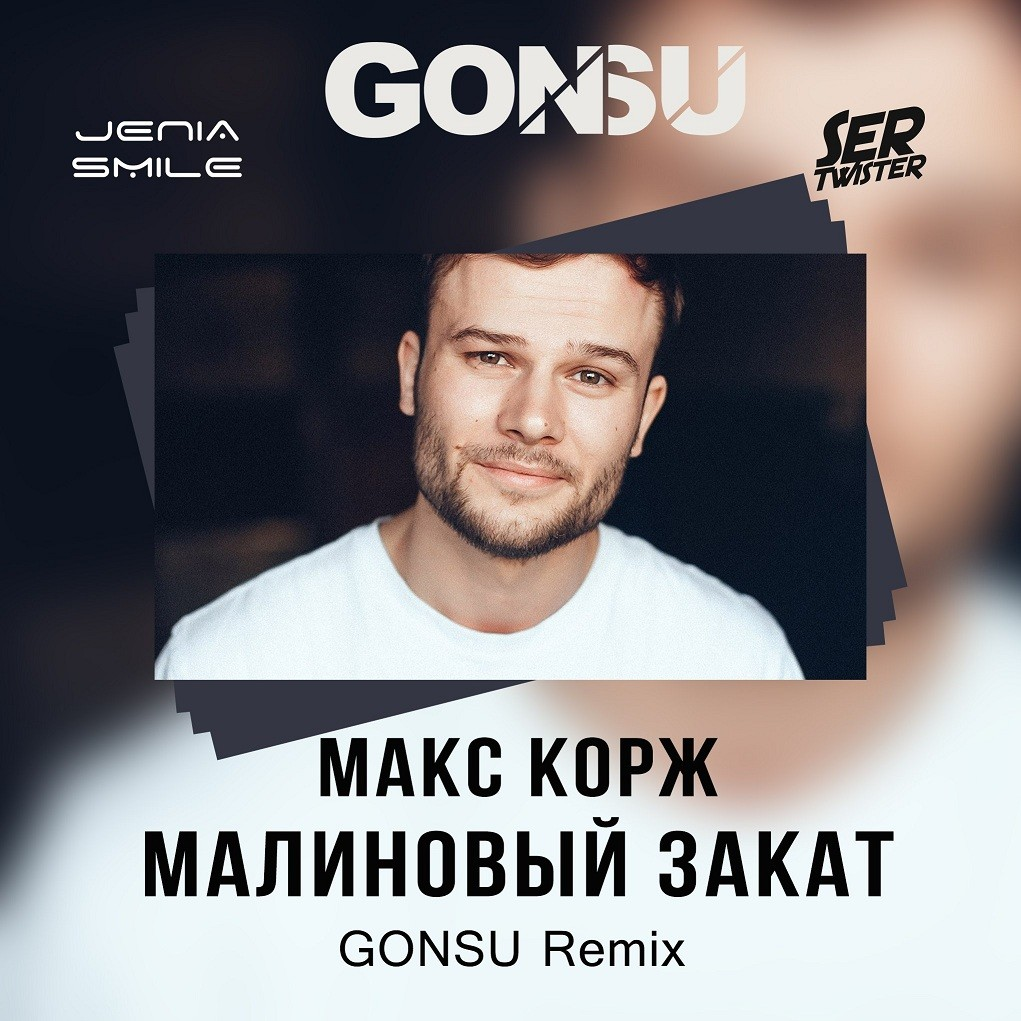 Taki Taki Dj Snake Remix Song Download: Малиновый закат (GonSu Remix)